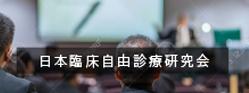 日本臨床自由診療研究会